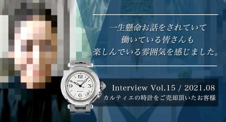 [Zoom対談]買取インタビュー第15弾