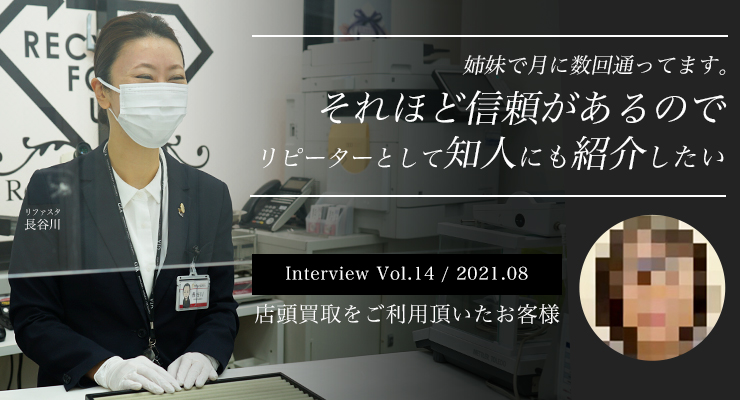 [Zoom対談]買取インタビュー第14弾