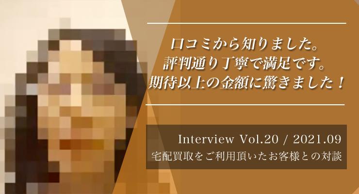 [Zoom対談]買取インタビュー第20弾
