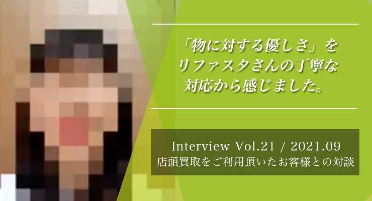 [Zoom対談]買取インタビュー第21弾