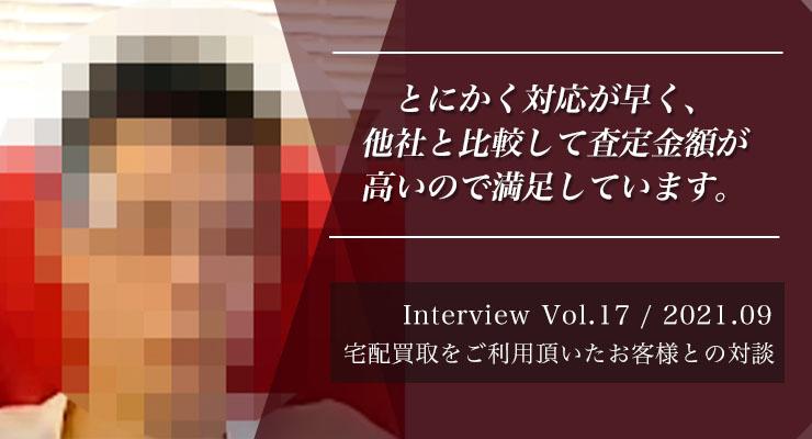 [Zoom対談]買取インタビュー第17弾