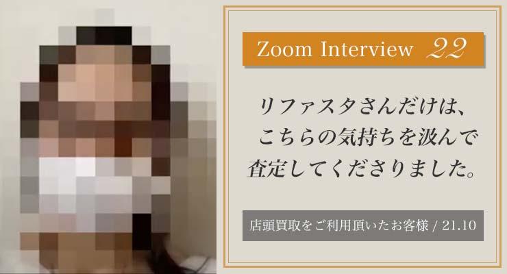 [Zoom対談]買取インタビュー第22弾